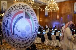 کنفرانس کمک به بازسازی عراق بهانه ای برای نفوذ