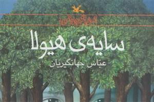 «سایه هیولا» اثر برگزیده شورای کتاب کودک شد