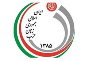 مجمع عمومی حزب زنان جمهوری اسلامی برگزار شد
