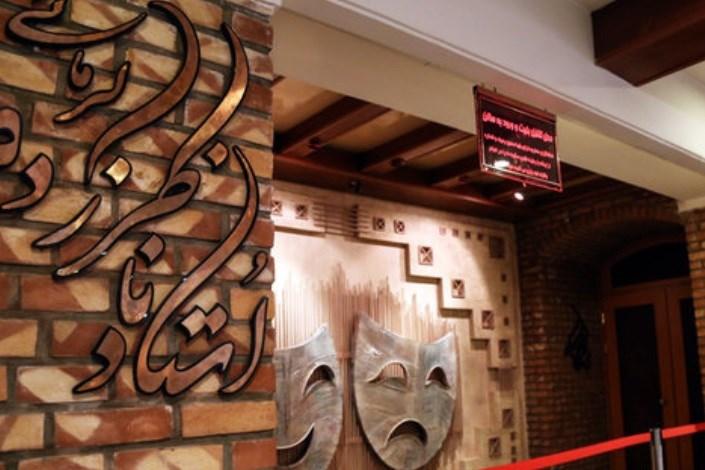 اغاز اجرای نمایش «پیانیستولوژی» در تماشایخانه ایرانشهر