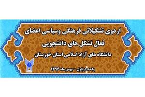 افتتاحیه اردوی  اعضای فعال تشکل های دانشجویی دانشگاه های استان خوزستان
