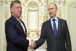 تاکید پادشاه اردن بر نقش مهم روسیه در حل بحران سوریه