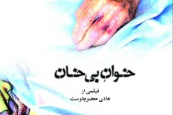 «خوان بی خان» به سینماها می آید