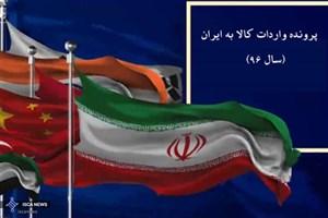 رقابت دنیا برای تصاحب بازار ایران / مغولستان هم به ایران کالا صادر کرد