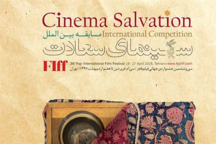 رونمایی از پوستر بخش سینمای سعادت جشنواره جهانی فیلم فجر