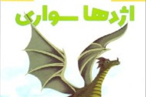آموزش«اژدها سواری» برای نوجوانان/روایت یک داستان تخیلی با زبانی ساده