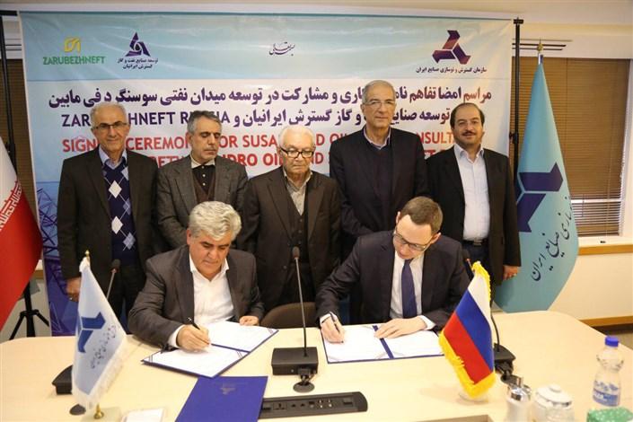 امضای تفاهمنامه توسعه میدان نفتی سوسنگرد با یک شرکت روسی