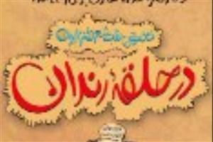 محفل طنز «در حلقه رندان» اسفند ماه برگزار می شود