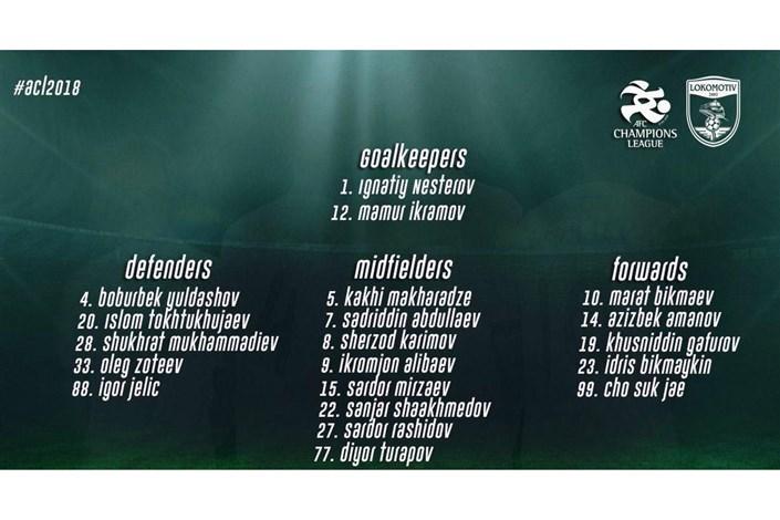 لوکوموتیو با ۲۰ بازیکن، امروز به ایران می آید