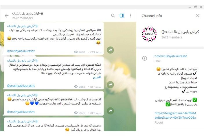 بازی با احساسات پاک جوانان دانشجو در یک «کراش» تلخ +عکس