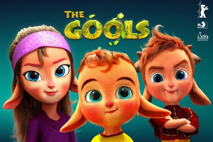 درخشش انیمیشن ایرانی «گولز» در بازار فیلم برلین