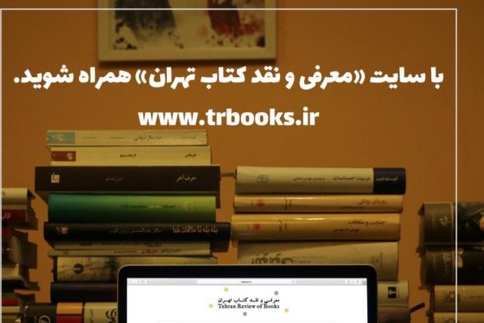 سایت «معرفی و نقد کتاب تهران» رونمایی شد