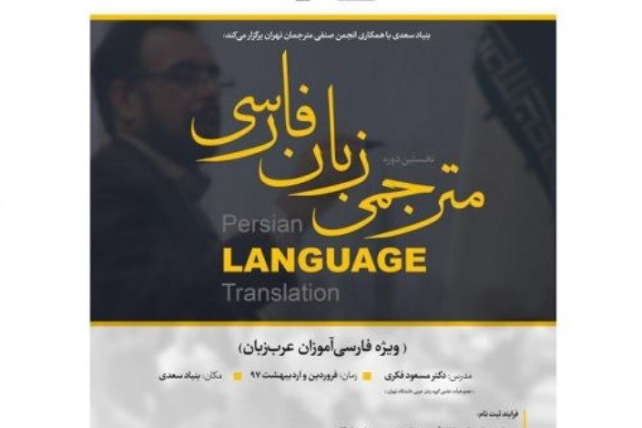 برگزاری دوره آموزشی مترجمی زبان فارسی برای عرب زبانان