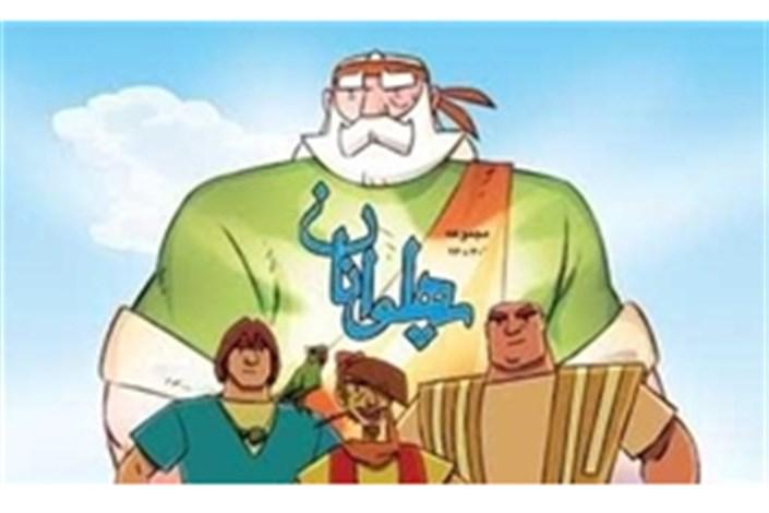 سری جدید انیمیشن «پهلوانان» نوروز 97 روی آنتن می رود