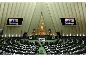 جلسه علنی امروز پارلمان پایان یافت/ تصویب بودجه 97
