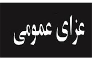اعلام سه روز عزای عمومی در خراسان شمالی