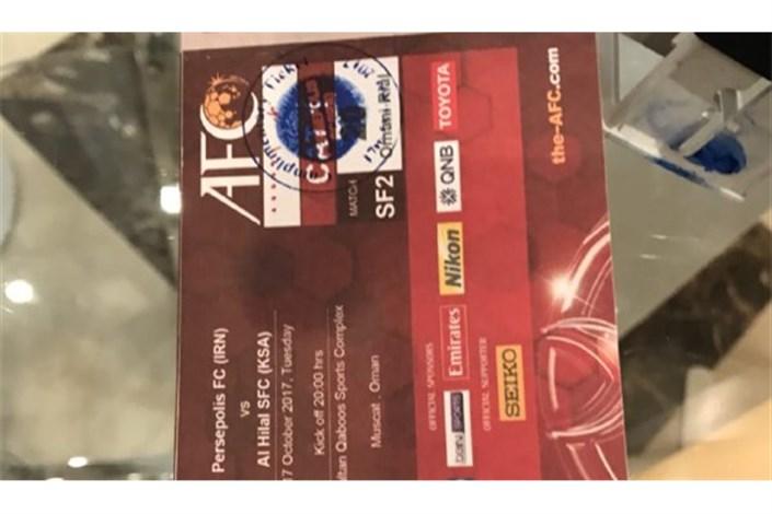 قیمت بلیت بازی پرسپولیس-السد اعلام شد