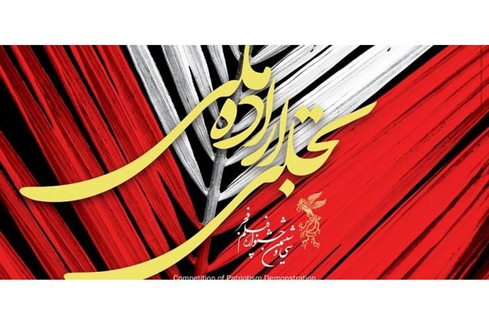 برگزیدگان بخش تجلی اراده ملی جشنواره فجر آخر هفته اعلام می شوند