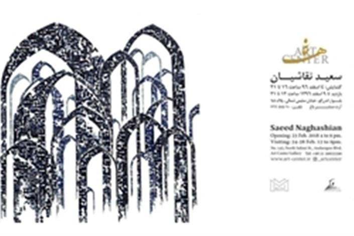 نمایشگاه سیاه مشق  «چه دانستم؟» برپا می شود