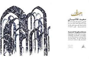 نمایشگاه سیاهمشق «چه دانستم؟» برپا می شود