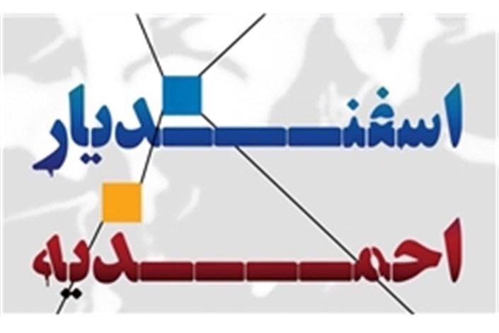 نمایشگاه مروری بر آثار زنده یاد احمدیه برپا می شود