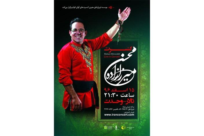 آخرین اجرای سال 96  محسن میرزازاده در تالار وحدت