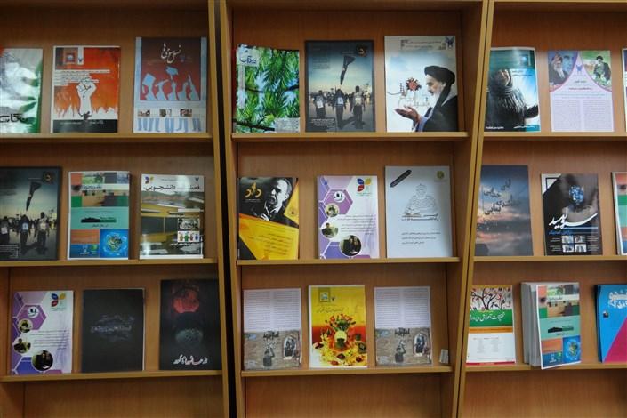 نشریات دانشجویی- اصفهان
