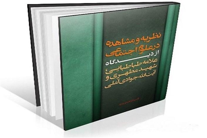 کتابی در تبیین و انتقاد پدیده های اجتماعی منتشر شد