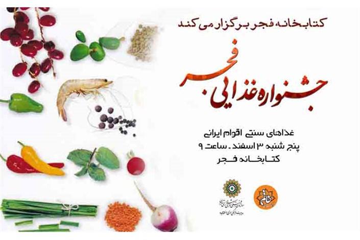 برگزاری همایش ادبی چو ایران نباشد تن من مباد
