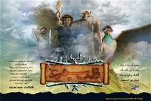 «قلب سیمرغ» وحید نصیریان به پرواز در می آید