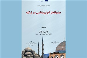 Tehran to Host the Prospect of Iranian Studies in Turkey