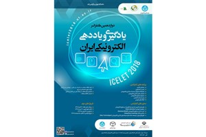 کنفرانس یادگیری الکترونیکی در دانشگاه تهران برگزار می شود