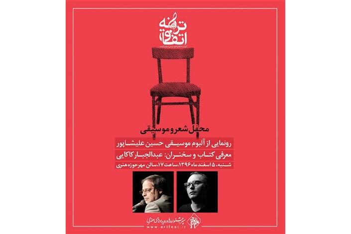 رونمایی از آلبوم «چقدر ز خویش دورم...» با صدای حسین علیشاپور
