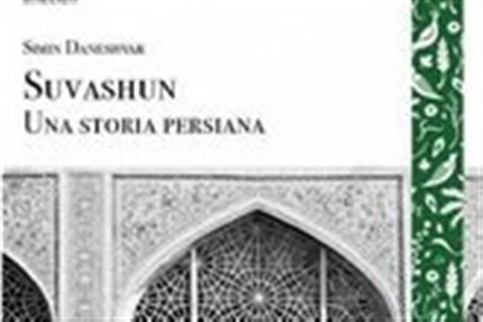«سووشون» سیمین دانشور به ایتالیای ترجمه شد