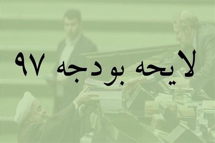 سقف دخل و خرج دولت در سال ۹۷ تعیین شد