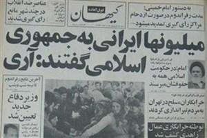 12 فروردین میلاد جمهوری اسلامی ایران