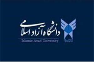 اعلام نتایج کاردانی پیوسته بر اساس سوابق تحصیلی دانشگاه آزاد اسلامی