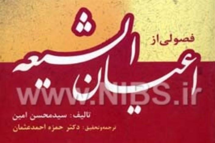 مؤسسه کتابشناسی شیعه در تدارک تدوین «الذریعه» و «اعیان الشیعه»