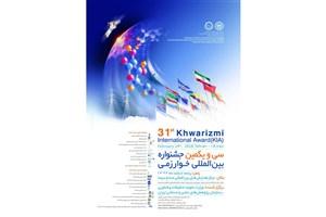 برگزاری سی و یکمین جشنواره بینالمللی خوارزمی با حضور رئیسجمهور