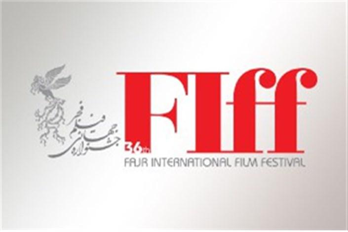 اعلام آخرین مهلت ثبت نام فیلم های ایرانی در جشنواره جهانی فجر