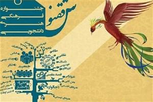برگزاری اختتامیه سومین جشنواره هنری دانشجویی ققنوس
