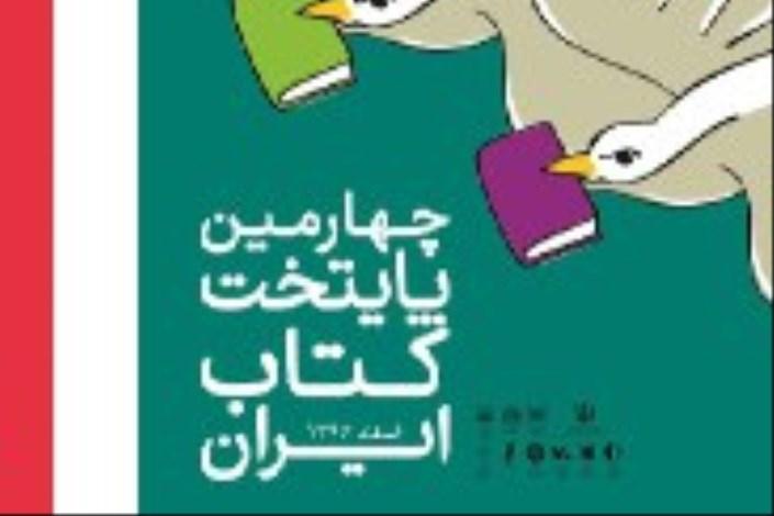 انتشار طرح های پیشنهادی ترویج کتابخوانی در دو کتاب