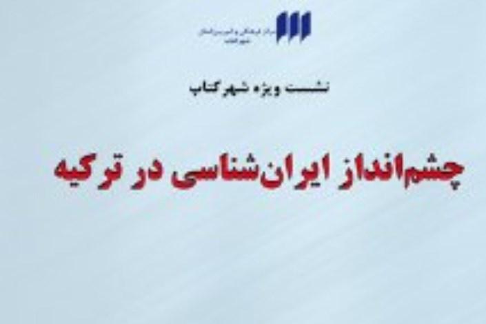 چشم انداز ایران شناسی در ترکیه بررسی می شود