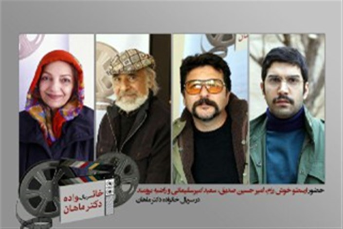 چهار بازیگر جدید به سریال «راما قویدل» پیوستند