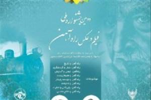 اعلام آثار  راه یافتگان به بخش مسابقه جشنواره فیلم و عکس راه آهن