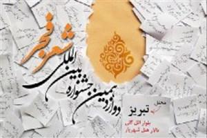 تبریز، میزبان آخرین محفل جشنواره دوازدهم شد