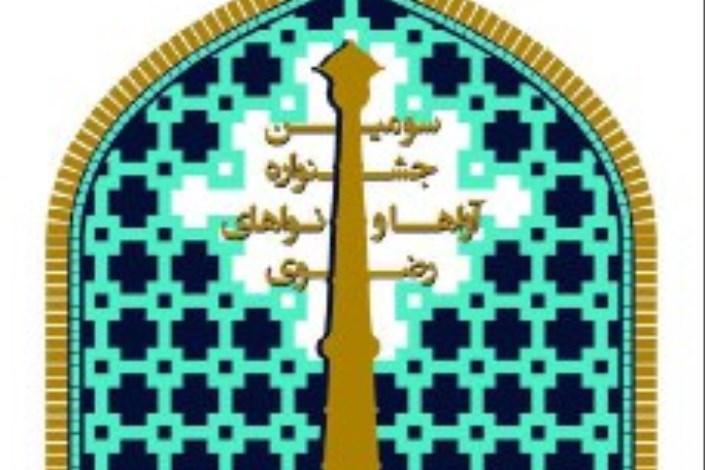 انتشار فراخوان جشنواره آواها و نواهای رضوی