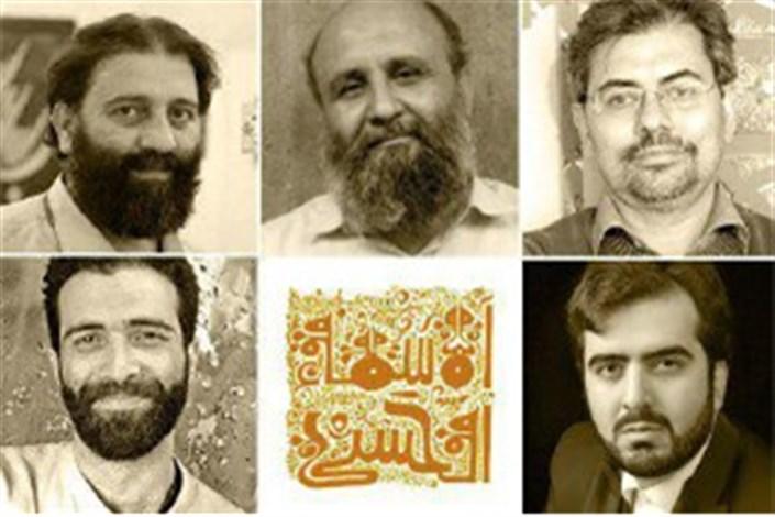 معرفی داوران نمایشگاه حروف نگاری پوستر اسماءالحسنی