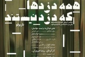 نمایش «همه دزدها که دزد نیستند» در تئاتر شهر