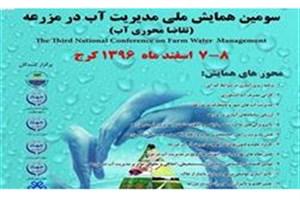 سومین همایش ملی مدیریت آب در مزرعه برگزار میشود
